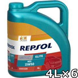 レプソル エリート・ネオ 15W-50 SN/CF 部分合成油 4L×6 送料無料 REPSOL ELITE NEO