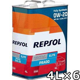 レプソル エリート・プラド 0W-20 SN GF-5 全合成油 4L×6 送料無料 REPSOL ELITE Prado