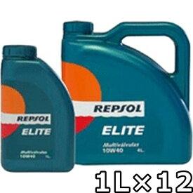 エンジンオイル レプソル エリート マルチバルブ 10W-40 SN/CF A3/B4 100%化学合成油 1Lx12 【送料無料】 REPSOL ELITE Multivalvulas