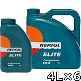 エンジンオイル レプソル エリート コンペティション 5W-40 SN/CF A3/B4 100%化学合成油 4Lx6 【送料無料】 REPSOL ELITE Competicion