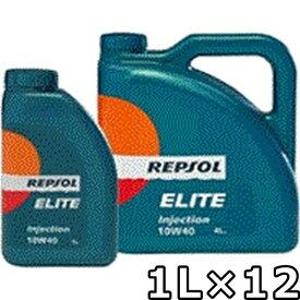 エンジンオイル レプソル エリート インジェクション 10W-40 SL/CF A3/B4 部分合成油 1Lx12 【送料無料】 REPSOL ELITE Injection