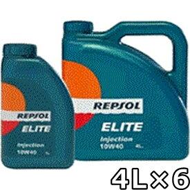 エンジンオイル レプソル エリート インジェクション 10W-40 SL/CF A3/B4 部分合成油 4Lx6 【送料無料】 REPSOL ELITE Injection