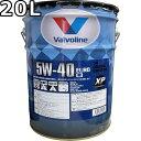 バルボリン マックスガード 5W-40 SN/CF A3/B3/B4,C3 100%合成油 20L 送料無料 Valvoline Max Guard