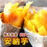 送料無料 蜜芋降臨 安納芋 冷凍焼き芋 種子島安納芋 8…