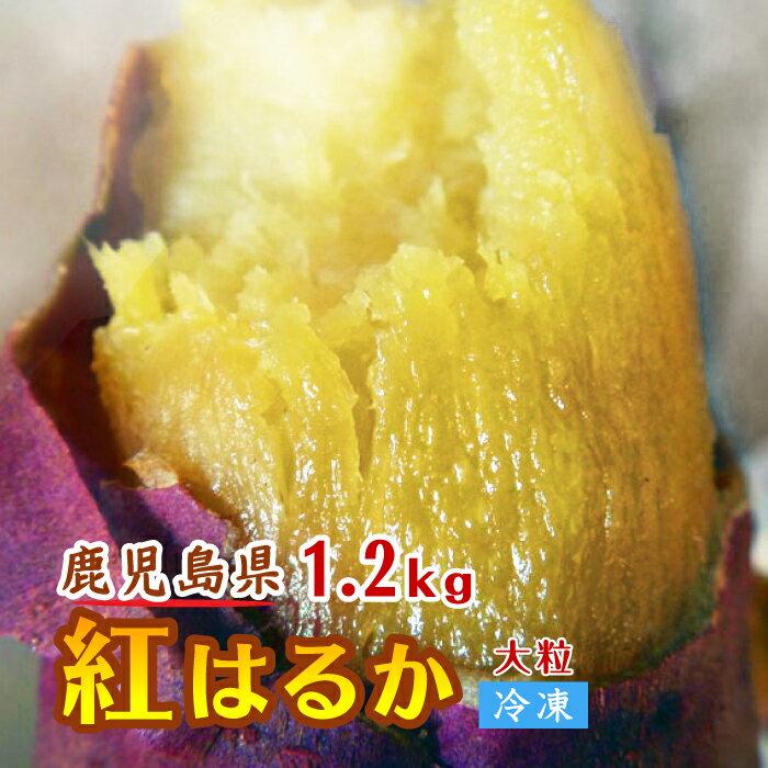 ※蜜いも 送料無料 訳あり 1.2kg 紅はるか 冷凍焼き芋【鹿児島産紅はるか 大粒】焼き芋 電子レンジ 蜜芋 冷凍 簡単 おいもや べにはるか やきいも【鹿児島 焼き芋専門ショップおいもや】