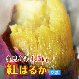 送料無料 蜜いも 紅はるか 冷凍焼き芋 鹿児島産 紅はるか ちびころ芋 1.5kg 焼き芋 電子レンジ 蜜芋 冷凍 簡単 おいもや べにはるか やきいも【鹿児島 焼き芋専門ショップおいもや 父の日