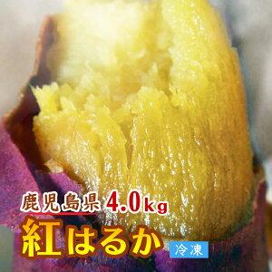 送料無料 蜜いも 紅はるか 大満足 冷凍焼き芋 鹿児島産 紅はるか 4.0kg 焼き芋 電子レンジ 蜜芋 冷凍 簡単 おいもや べにはるか やきいも【鹿児島 焼き芋専門ショップおいもや】
