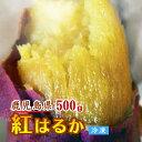 ※蜜いも お試し 送料無料 紅はるか 冷凍焼き芋【鹿児島産紅はるか 500g】焼き芋 電子レンジ 蜜芋 冷凍 簡単 おいもや…