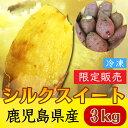 【期間限定】シルクスイート 3.0kg 【冷凍】焼き芋 レンジ 蜜芋 冷凍 簡単 おいもや ...