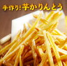 【DEAL10倍】送料無料 芋かりんとう150g入り×2P …