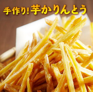 【送料無料】芋かりんとう800g入り(400g×2ヶ入り) 芋けんぴ