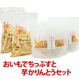 【送料無料】おいもでちっぷすと芋かりんとうセット(芋けんぴ)チップス 芋かりんとう 芋けんぴ