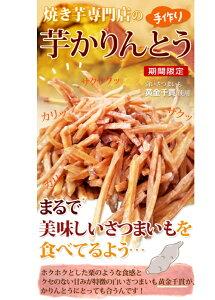 【送料無料】芋かりんとう100g入り×2P 芋けんぴ【ネコポス便】