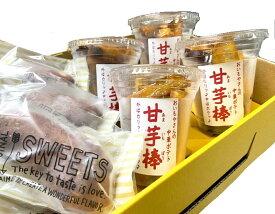 おいもやさんの甘芋棒焼き芋セット 中華ポテト 大学芋 紅はるか 芋棒【送料無料】お中元 さつまいも ポテト