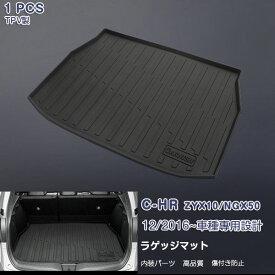 トヨタ C-HR ZYX10/NGX50 フロアマット ラゲッジマット カスタムパーツ 内装 TPV材質 アクセサリー ドレスアップ 防水・防汚 耐磨耗 1PCS 2742