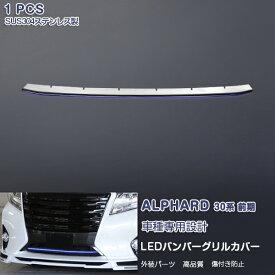 【送料無料】2951 アルファード30系 フロントバンパーグリルカバー ガーニッシュ バンパーグリルトリム カスタムパーツ ステンレス+ABS製 1PCS LEDブルー発光 ドレスアップ アクセサリー