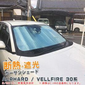 【送料無料】トヨタ アルファード/ヴェルファイア 30系 サンシェード フロントウィンドウ用 遮光 日除け 日差し 断熱 インナー 吸盤なし 駐車用 アウトドアトリム 取付説明書付き アクセサリー 1PCS 3357