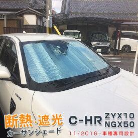 【送料無料】C-HR ZYX10/NGX50 サンシェード フロントガラス用 日除け 日差し 車用遮光 インナー 断熱 駐車 アウトドアトリム 吸盤なし カスタムパーツ カーアクセサリー 取付説明書付き 3421