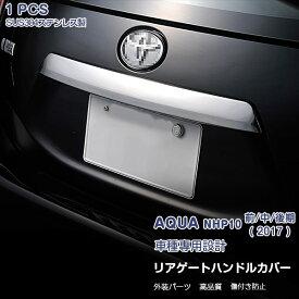 トヨタ 新型 アクア NHP10 2013年12月〜現行 2017年 リア ハンドル カバー リアエンブレム下 カバー リアガーニッシュ カスタムパーツ ステンレス(鏡面仕上げ) 外装 エアロ アクセサリー AQUA 1pcs EX232