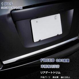 EX284 フリード GB3 GB4 前/中期 リアゲートトリム バックドアスカート リアドアガーニッシュ バックドアモール ステンレス(鏡面仕上げ) カスタムパーツ 外装 カスタムパーツ カー用品 アクセサリー 1PCS