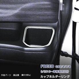 【セール5】フリード 2016 カップホルダーリング インナー プロテクター カスタムパーツ インテリア ステンレス(鏡面仕上げ) 2PCS ドレスアップ FREED 2482