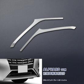 【送料無料】EX566 アルファード30系 2015年2月〜 フロントナンバープレートガーニッシュ ナンバープレートカバー トリム プロテクター カスタムパーツ ステンレス(鏡面仕上げ) ナンバープレート周り エアロ 外装品 2PCS