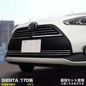 1671 トヨタ シエンタ 170系 バンパーグリルカバー &フロントグリルカバー メッキモール ステンレス(鏡面仕上げ) 外装 エアロ カスタムパーツ SIENTA 7PCS お得セット