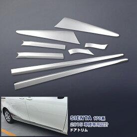 トヨタ シエンタ 170系 サイドドアアンダーモール ドアトリム サイドガーニッシュ ステンレス(鏡面仕上げ) メッキモール 外装 エアロ カスタムパーツ カーアクセサリー 8PCS 1729