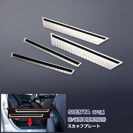 I134 トヨタ シエンタ 170系 サイドステップ スカッフプレート ドレスアップ カスタムパーツ アクセサリー インテリア 内装 キズ防止 滑り止め付き SIENTA 4pcs