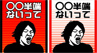 Gate flag = ゲーフラ name modifiable Osako is imperfect; go! だけじゃない!