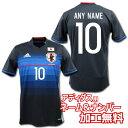 【必見】【正規ナンバー無料】 日本代表 16/18 ホーム(紺) adidas