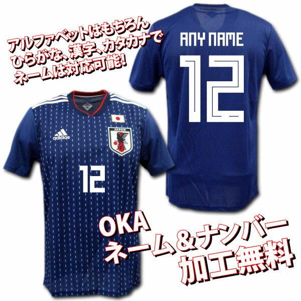 【必見】【OKAネーム&ナンバー無料!】 日本代表 2018 ホーム(紺) adidas