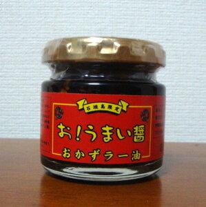 沖縄・石垣島より♪お!うまい醤 おかずラー油(80ml)あったかいご飯に(食べるラー油・食べられるラー油)