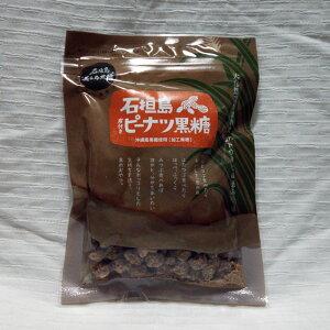 沖縄・石垣島の味☆彡石垣島 皮付きピーナッツ黒糖(170g)食感がベストマッチ