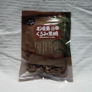沖縄・石垣島の味☆彡石垣島 くるみ黒糖(120g)