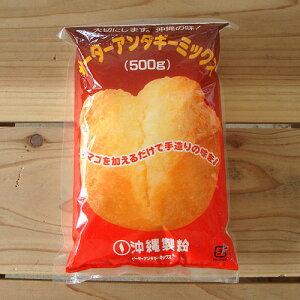 沖縄・石垣島の味☆彡サーターアンダギーミックス(500g)大切にします!沖縄の味