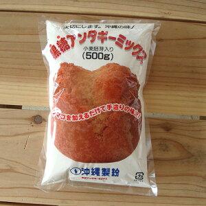 沖縄・石垣島の味☆彡黒糖サーターアンダギーミックス(500g)大切にします!沖縄の味