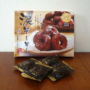 沖縄で人気商品☆彡涙そうそう(黒ごま黒糖ドーナツ)