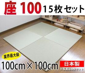 オリジナル置き畳/ユニット畳 座100 15枚セット 天然い草100%琉球畳風へりなし畳