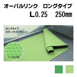 オーバルリンク L0.25サイズ お風呂用 高品質滑り止めマット  弘進商事