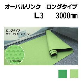 オーバルリンク L2サイズ 高品質滑り止めマット 弘進商事