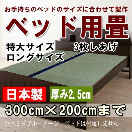 オーダーサイズベッド用畳(畳のみ)特大・ロングサイズ厚み2.5cmタイプ 幅200cm×長さ300cmまで