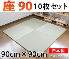 オリジナル置き畳/ユニット畳 座90 10枚セット 天然い草100%琉球畳風へりなし畳
