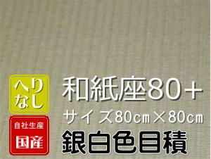 B級断熱へりなし置き畳「和紙座80+」銀白色目積 自社生産職人手作り