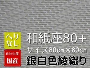 B級断熱へりなし置き畳「和紙座80+」銀白色綾織り 自社生産職人手作り