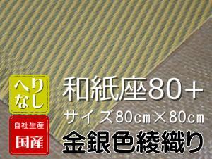 B級断熱へりなし置き畳「和紙座80+」金銀色綾織り 自社生産職人手作り