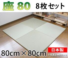 オリジナル置き畳/ユニット畳 座80 8枚セット 天然い草100% 琉球畳風へりなし畳