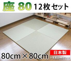 オリジナル置き畳/ユニット畳 座80 12枚セット 天然い草100% 琉球畳風へりなし畳