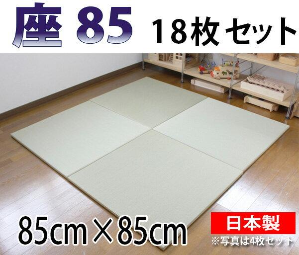 オリジナル置き畳/ユニット畳 訳あり『座85』85×85cm 18枚セット 天然い草100%琉球畳風へりなし畳