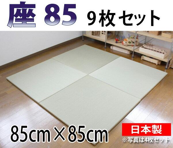 オリジナル置き畳/ユニット畳 訳あり『座85』85×85cm 9枚セット 天然い草100%琉球畳風へりなし畳